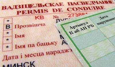 Замена прав в Беларуси